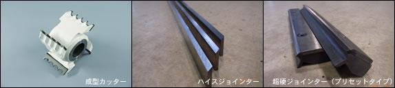 木工用刃物 再研磨